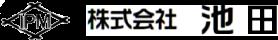 株式会社 池田
