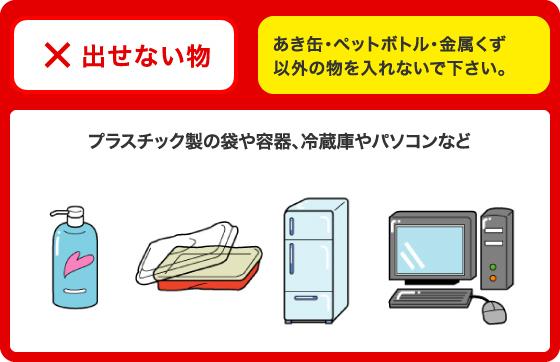 ×=プラスチック製の袋・容器、陶磁器、ビン以外のガラス製品