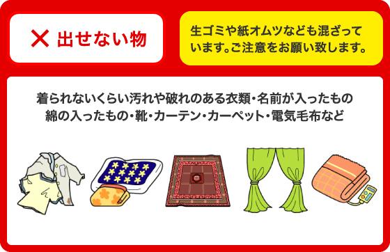×=汚れ・破れのひどい衣類、名前入りのもの、綿入りのもの、靴、カーテン、カーペット、電気毛布等