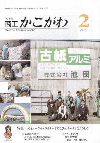 kakogawa201402